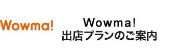 Wowma! 出店プランのご案内