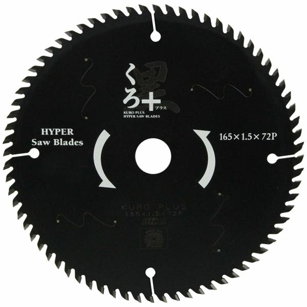 藤原産業 SK11 くろプラス 165X72P