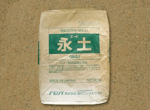 ジャリーズ 環境機能型の固まる土 永土 20kg