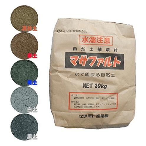 マツモト産業 自然土舗装材 マサファルト 20kg 5袋セット