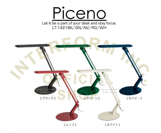 Piceno デスクライト