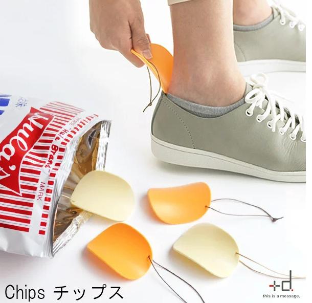 +d チップス 靴べら