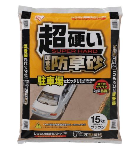 アイリスオーヤマ 超硬い 固まる砂 15kg