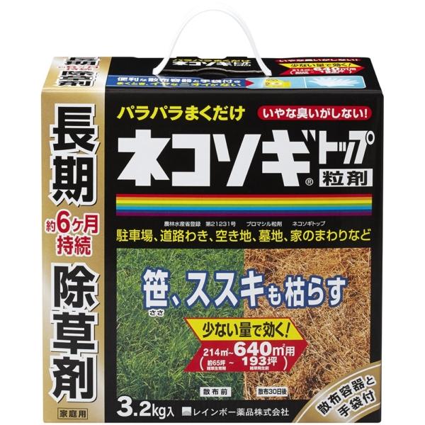レインボー薬品 ネコソギトップ粒剤