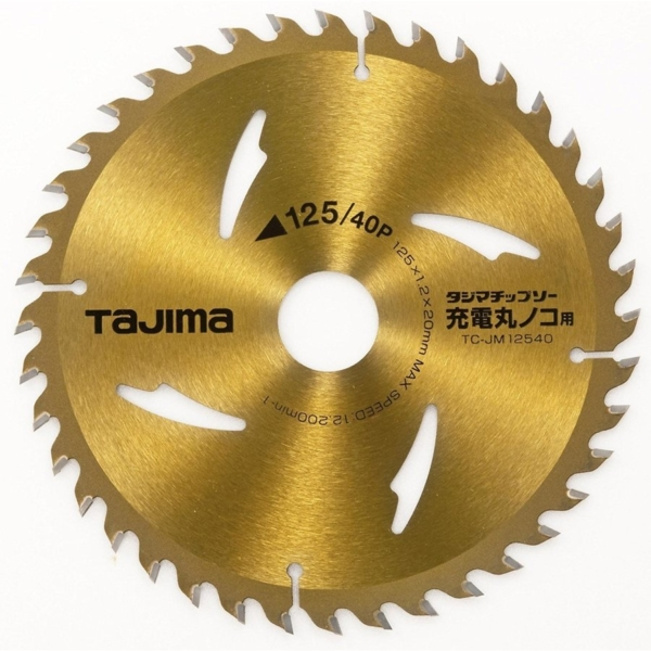 タジマ チップソー充電丸ノコ用 TC-JM12540