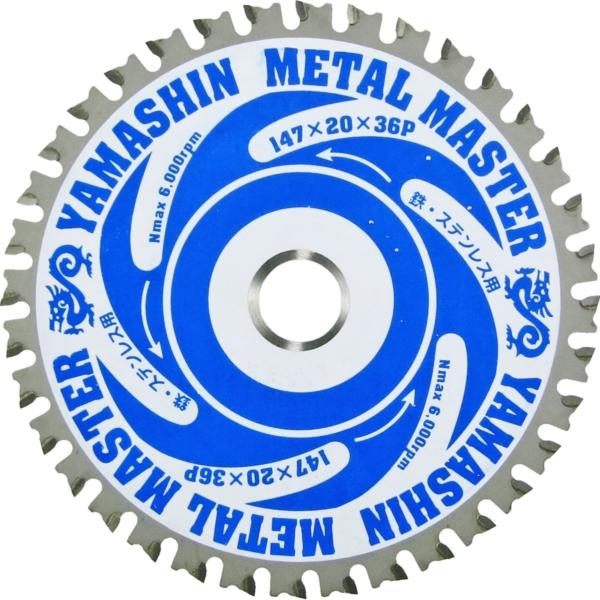 山真製鋸 メタルマスター TT-YSD-147MM