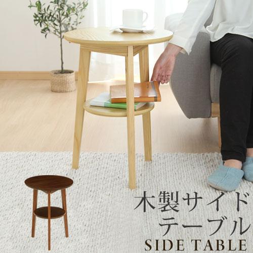 ぼん家具 木製サイドテーブル TBL500216
