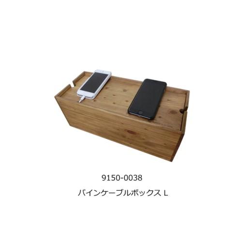 クレエ パインケーブルボックス L 9150-0038