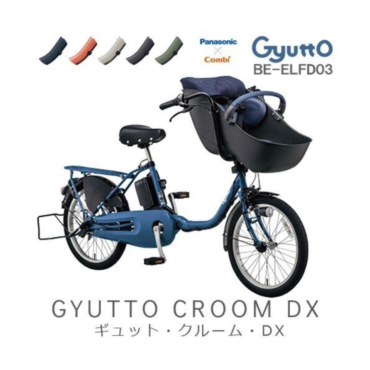パナソニック  電動アシスト自転車 ギュット・クルーム・DX BE-ELFD03