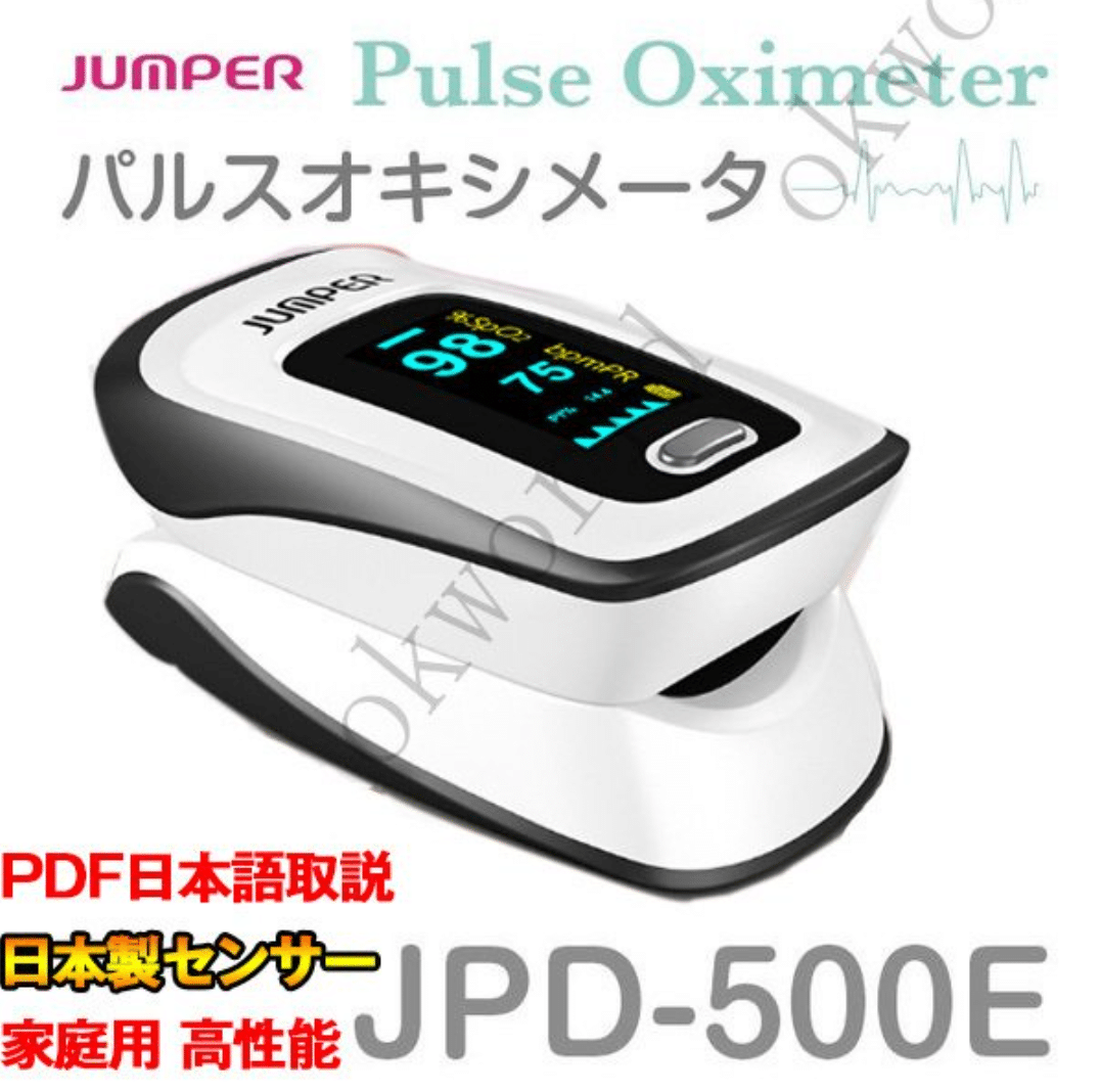 JUmPER パルスオキシメーター JPD-500E