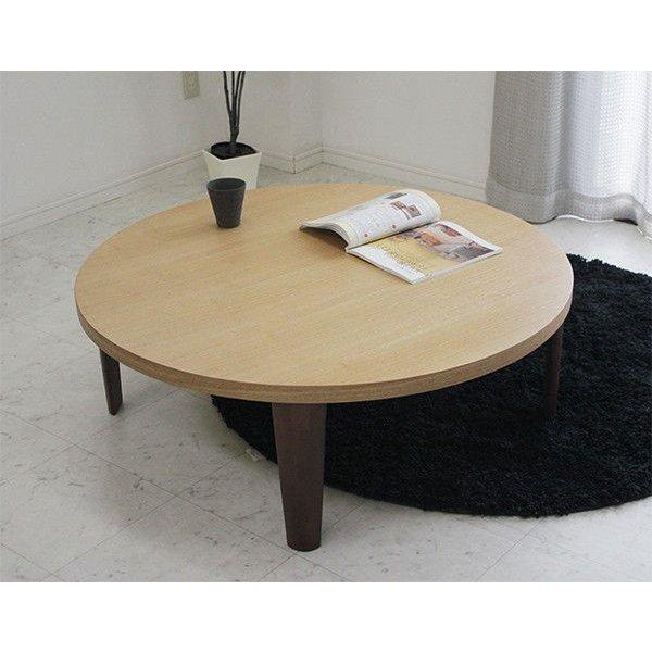 大川家具 おしゃれな円形 折れ脚 ローテーブル