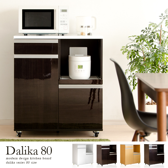 ココテリア モダンキッチンラック Dalika 80