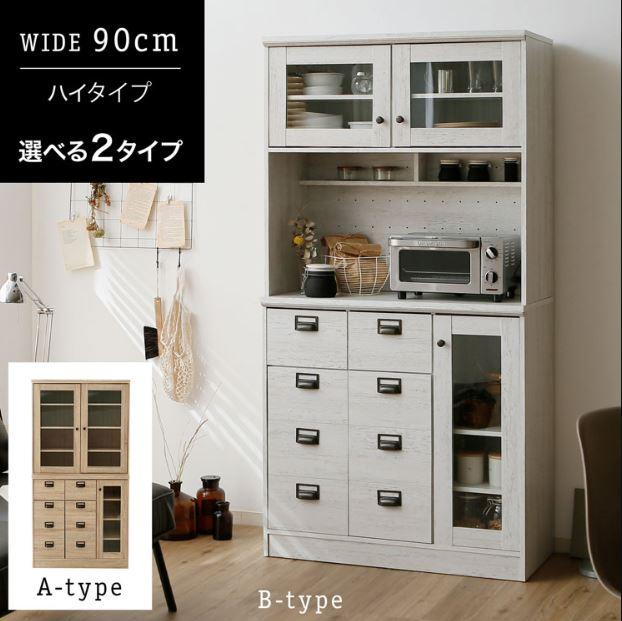 ロウヤ ヴィンテージ風食器棚 キッチンボード