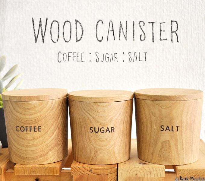Rattle Wood 木製 キャニスター