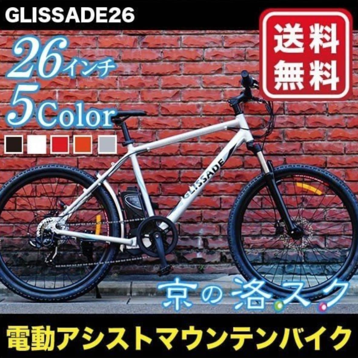 グリッサード 電動自転車 マウンテンバイク