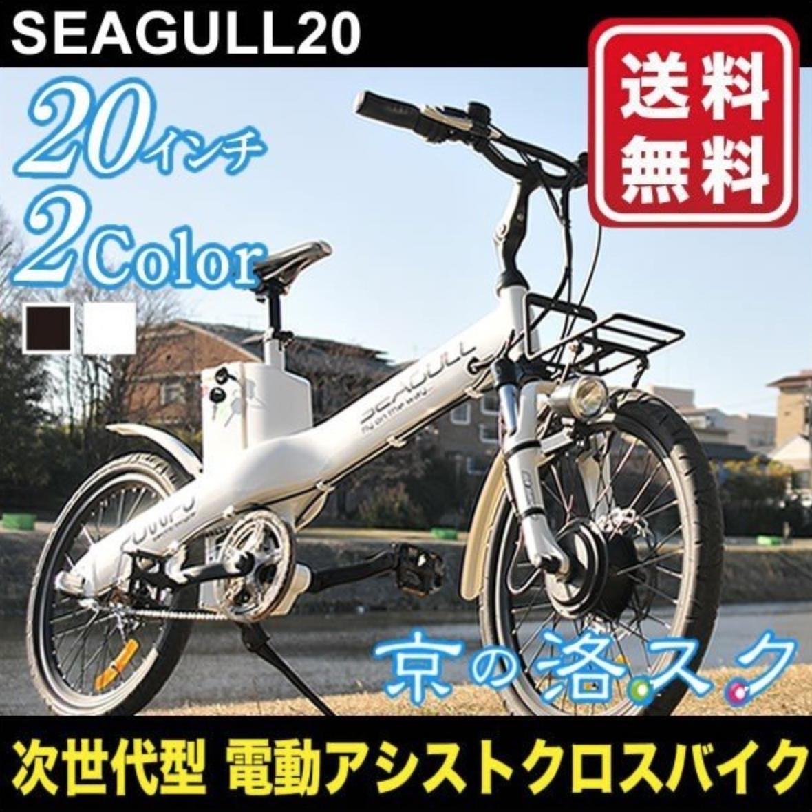 バロン 電動自転車