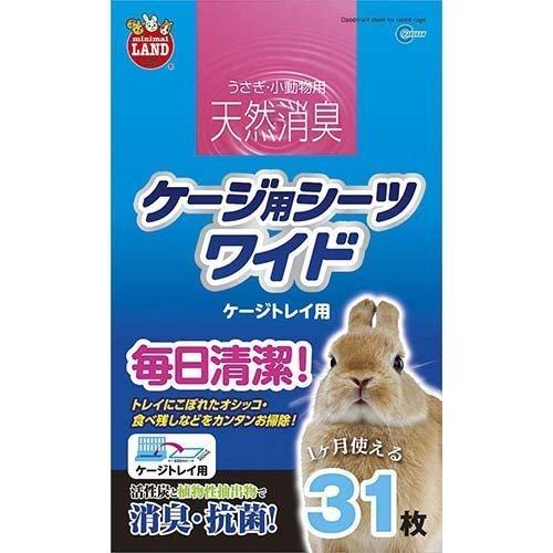 マルカン 天然消臭 ケージ用シーツ ワイド 31枚