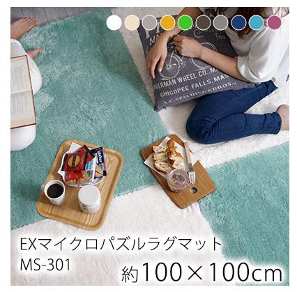 EXマイクロパズルラグ(MS-301)