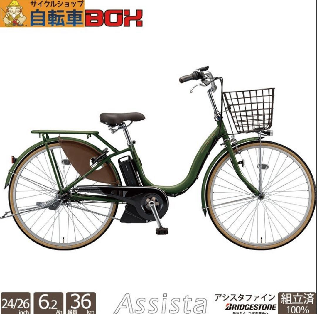 ブリヂストン 電動アシスト自転車 アシスタファイン A6FC19