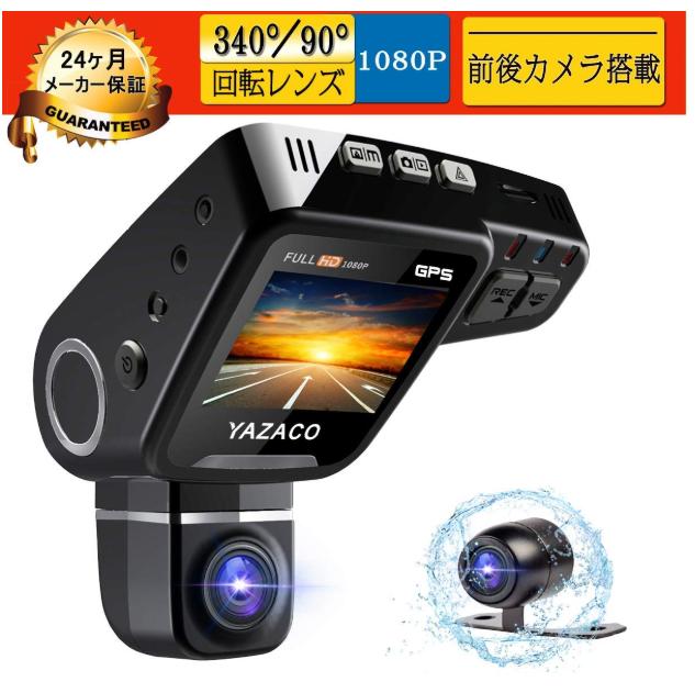YAZACO ドライブレコーダー フルHD 2.0インチ