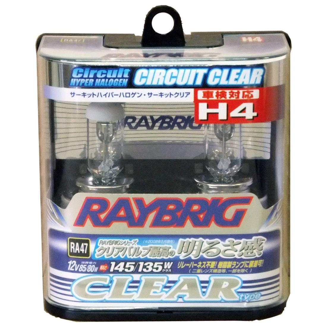 RAYBRIG  ハイパーハロゲン・サーキットクリア [ 3300K ] RA47 [ 2個入り ]
