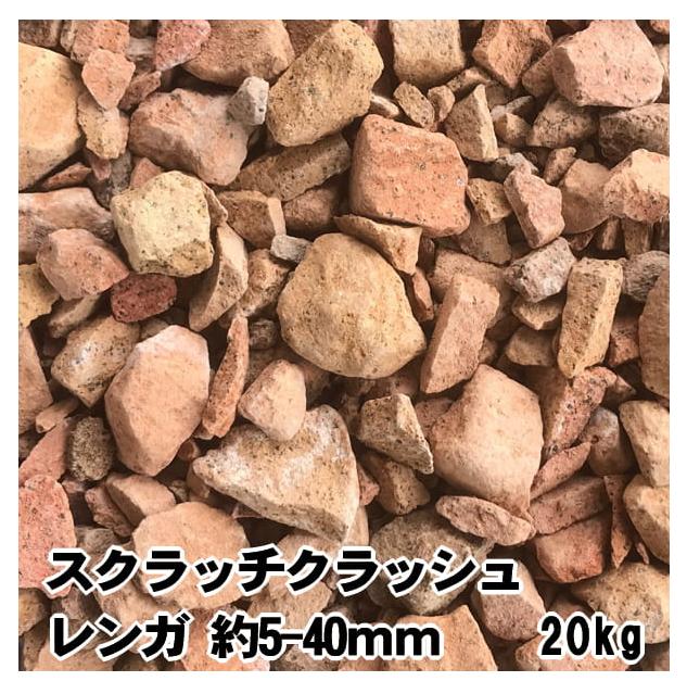 レンガ 砂利 庭 砕石 煉瓦 スクラッチクラッシュ ピンク ベージュ系  約5-40mm 20kg