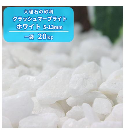 クラッシュマーブライト ホワイト 5-13mm 20kg