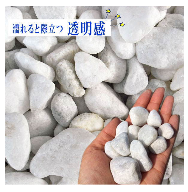 ラウンドストーン ホワイト・ピンク・グリーン・ミックス・ベージュ 10kg