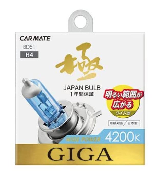 カーメイト 車用 ハロゲン ヘッドライト GIGA ワイドパワー H4 4200K 日本製 車検対応 BD51