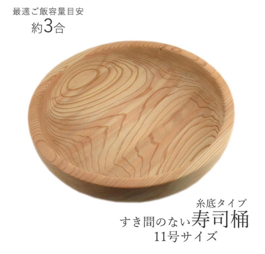 古家木工 寿司桶(すしおけ)糸底タイプ 11号サイズ