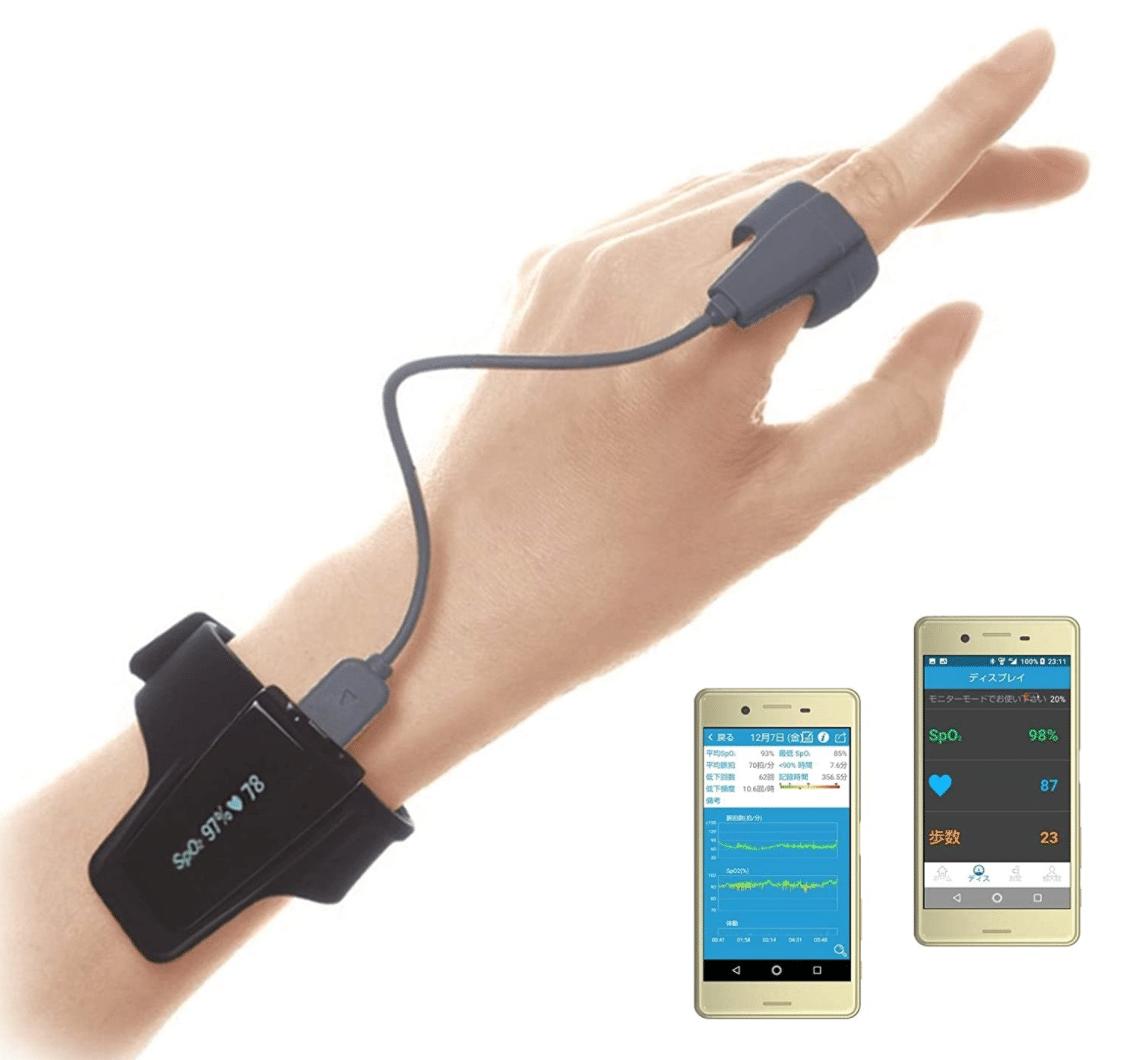 リングO2(リングオーツー) 長時間用パルスオキシメータ 認証取得済医療機器