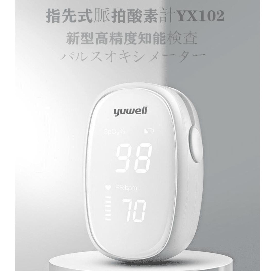 【2021年最新モデル】パルスオキシメーター オキシドールYX 102