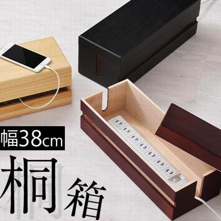 ゲキカグ 桐ケーブル収納ボックス ETC001228