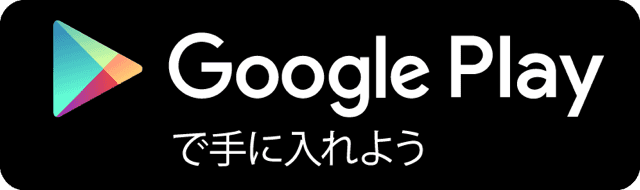 Android版アプリ